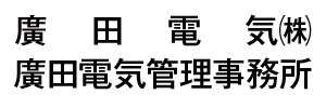 廣田電気㈱・廣田電気管理事務所