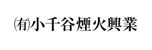 ㈲小千谷煙火興業