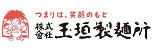 ㈱玉垣製麺所