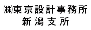 ㈱東京設計事務所 新潟支所