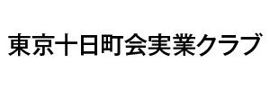 東京十日町会実業クラブ