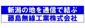 藤島無線工業㈱